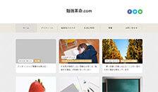 勉強革命.comさま