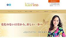 彩りスタイル Kaorino(カオリノ)さま