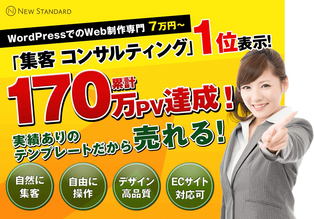 NEW STANDARD WordPressでのWeb制作専門 7万円〜 「集客 コンサルティング」1位表示! 累計170万PV達成! 実績ありのテンプレートだから売れる!